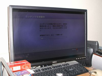 xbox360 HDD移行中