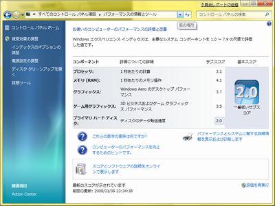 20090109_win7_02