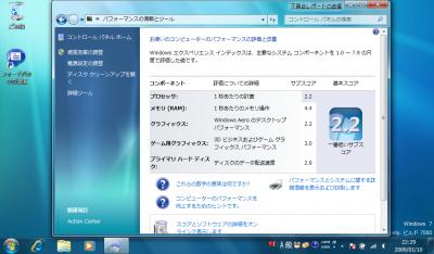 20090111_s10_win7b